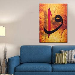 Modacanvas HAT41 Elif Vav Hat Yazılı Kanvas Tablo - 50x70 cm