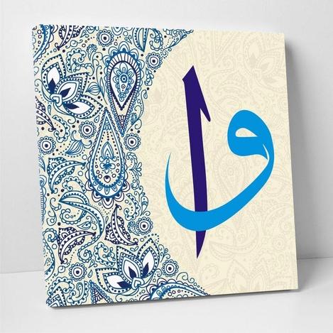 Resim  Modacanvas HAT10 Elif Vav Hat Yazılı Kanvas Tablo - 50x50 cm